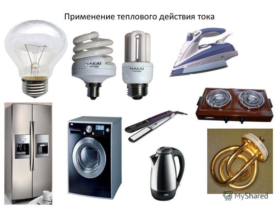 Применение теплового действия тока