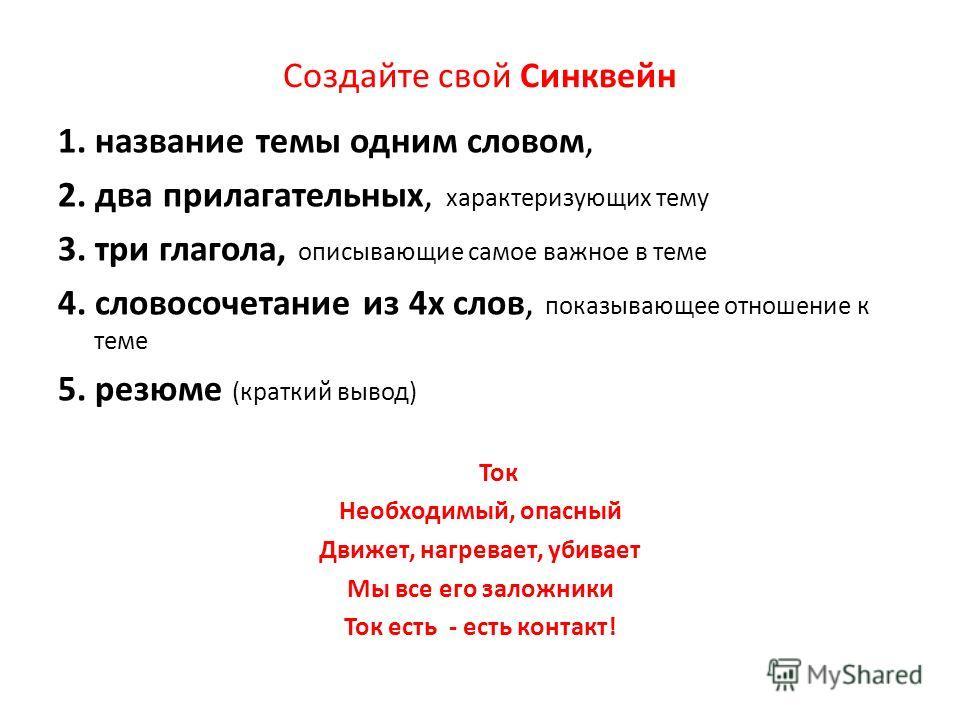 Создайте свой Синквейн 1. название темы одним словом, 2. два прилагательных, характеризующих тему 3. три глагола, описывающие самое важное в теме 4. словосочетание из 4х слов, показывающее отношение к теме 5. резюме (краткий вывод) Ток Необходимый, о
