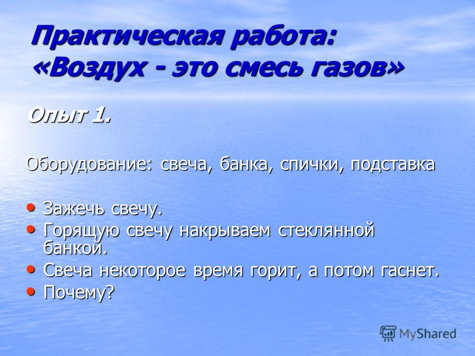 Гдз по окружающему миру 3 класс 1 часть плешаков а. А. Новицкая м.