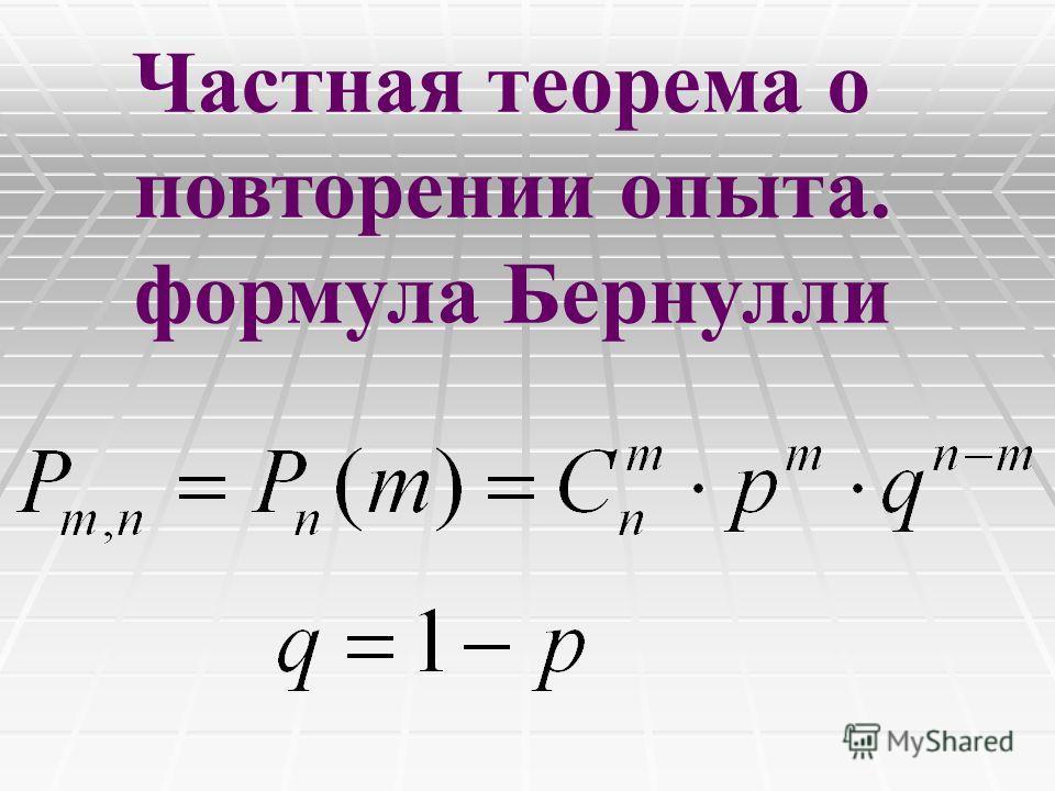 Частная теорема о повторении опыта. формула Бернулли