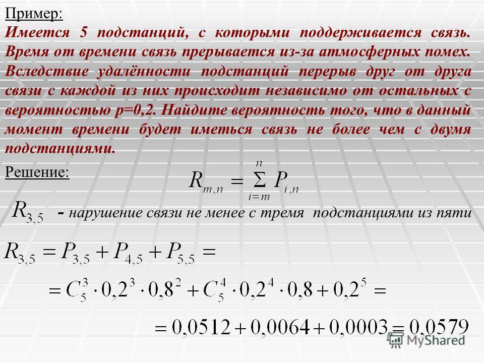 Имеется 5 подстанций, с которыми поддерживается связь. Время от времени связь прерывается из-за атмосферных помех. Вследствие удалённости подстанций перерыв друг от друга связи с каждой из них происходит независимо от остальных с вероятностью р=0,2.