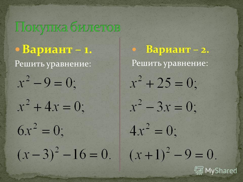 Вариант – 1. Решить уравнение: Вариант – 2. Решить уравнение: