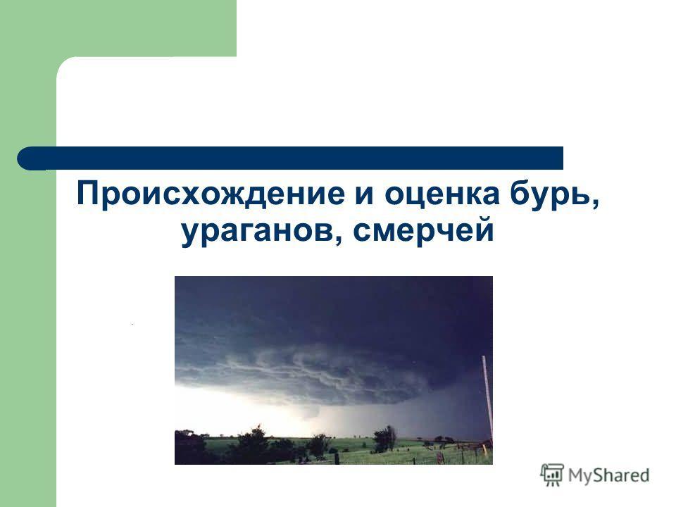 Происхождение и оценка бурь, ураганов, смерчей -