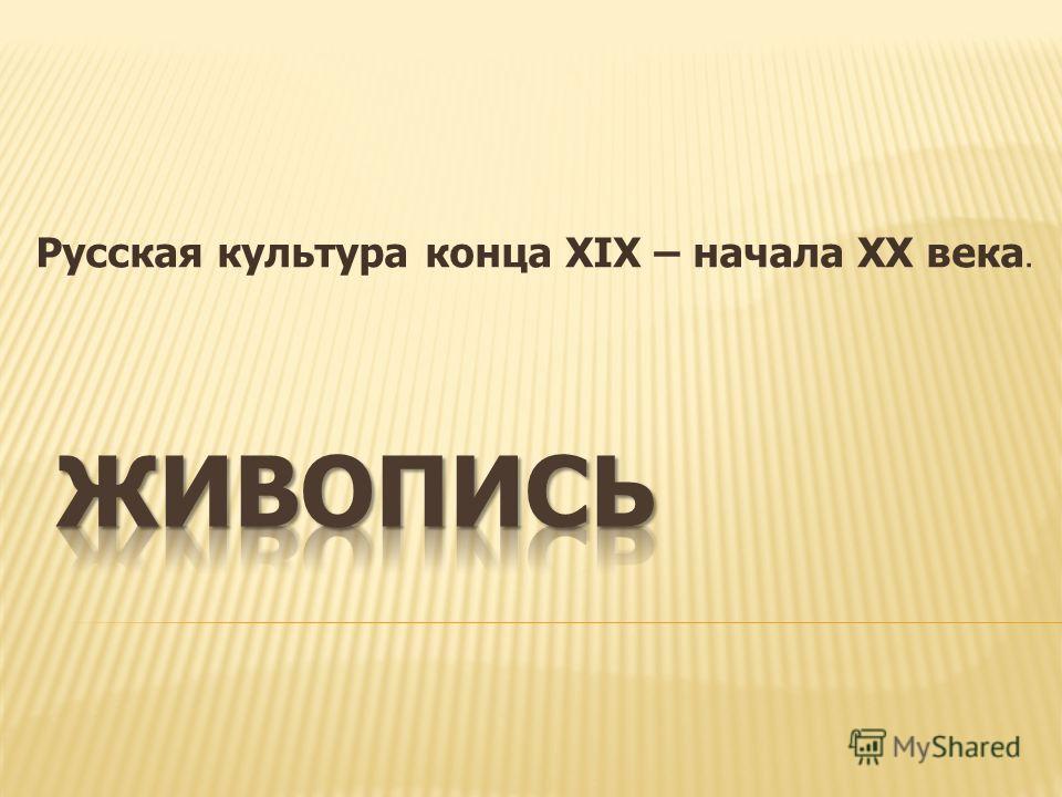 Русская культура конца XIX – начала XX века.