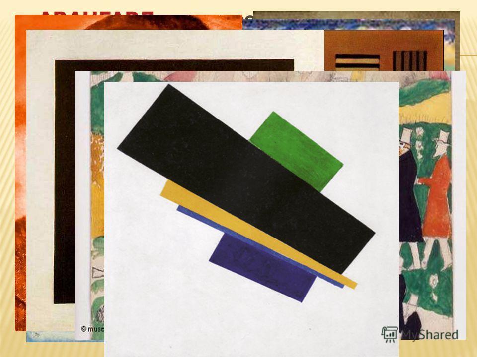 Его приверженцы – абстракционисты в живописи – пытались творить в стиле ожидаемого ими будущего. Они уходили от отражения в художественных полотнах ненавистной им реальности. Его основателями были В.В. Кандинский и К.С. Малевич. Манифестом этого твор