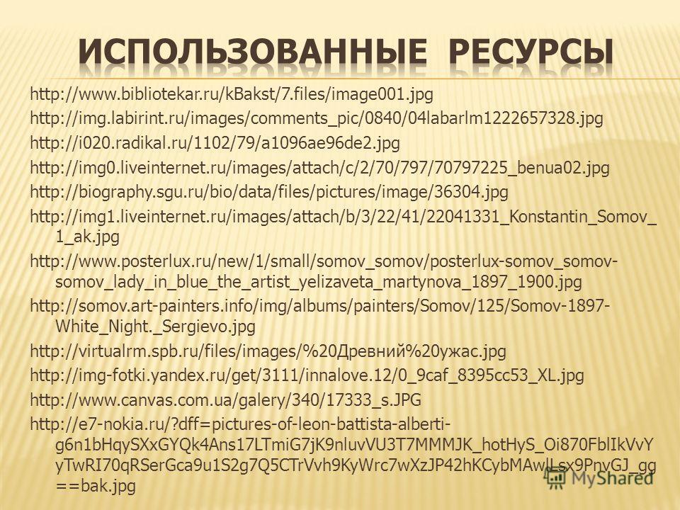 http://www.bibliotekar.ru/kBakst/7.files/image001.jpg http://img.labirint.ru/images/comments_pic/0840/04labarlm1222657328.jpg http://i020.radikal.ru/1102/79/a1096ae96de2.jpg http://img0.liveinternet.ru/images/attach/c/2/70/797/70797225_benua02.jpg ht
