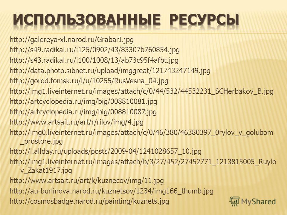 http://galereya-xl.narod.ru/GrabarI.jpg http://s49.radikal.ru/i125/0902/43/83307b760854.jpg http://s43.radikal.ru/i100/1008/13/ab73c95f4afbt.jpg http://data.photo.sibnet.ru/upload/imggreat/121743247149.jpg http://gorod.tomsk.ru/i/u/10255/RusVesna_04.