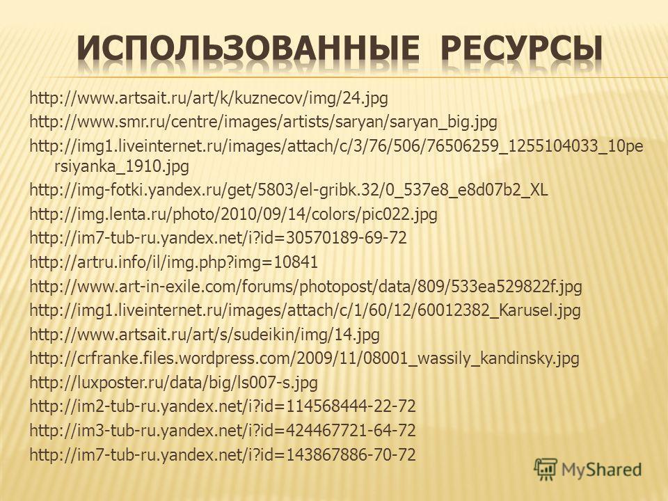http://www.artsait.ru/art/k/kuznecov/img/24.jpg http://www.smr.ru/centre/images/artists/saryan/saryan_big.jpg http://img1.liveinternet.ru/images/attach/c/3/76/506/76506259_1255104033_10pe rsiyanka_1910.jpg http://img-fotki.yandex.ru/get/5803/el-gribk