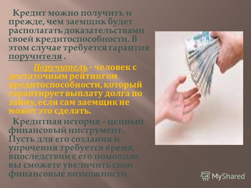 Чтобы открыть кредит, заемщик должен показать, что хочет и может выполнить свои финансовые обязательства. Есть несколько простых способов доказать свою кредитоспособность. Эти способы доступны и молодым людям, которые особенно часто испытывают трудно