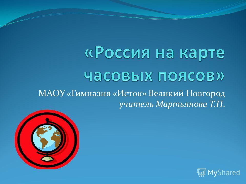 МАОУ «Гимназия «Исток» Великий Новгород учитель Мартьянова Т.П.