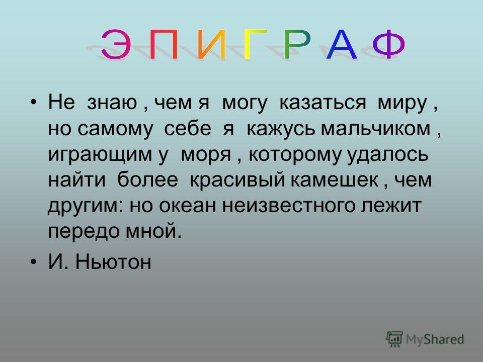 Счастлив тот, кому победа Далась не кровью, а умом, Счастлив тот, кто точку Архимеда Сумел сыскать в себе самом.