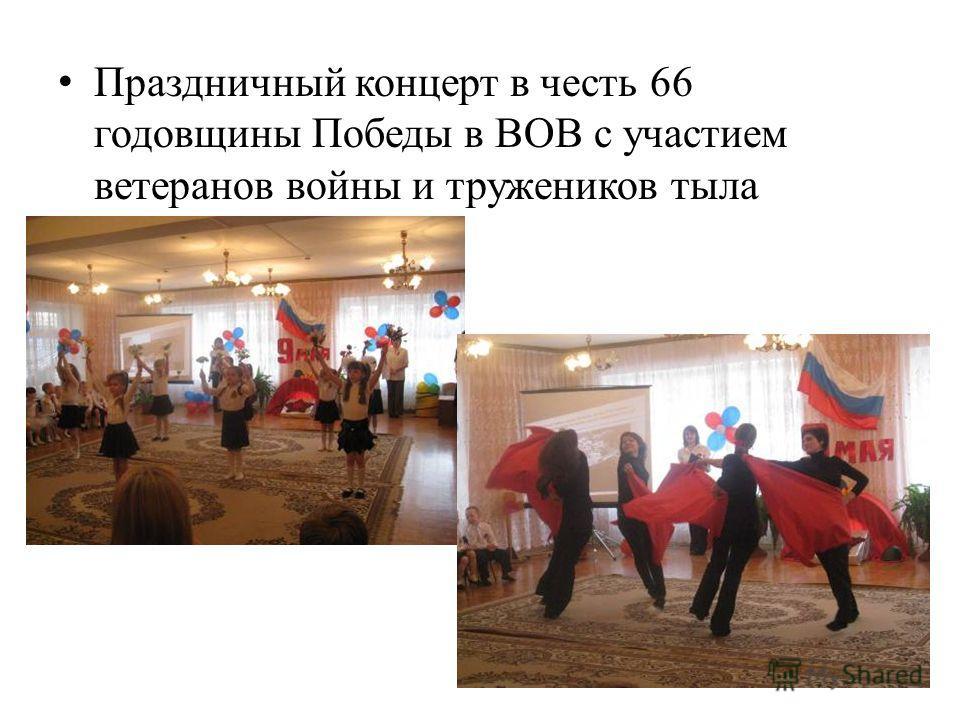 Праздничный концерт в честь 66 годовщины Победы в ВОВ с участием ветеранов войны и тружеников тыла