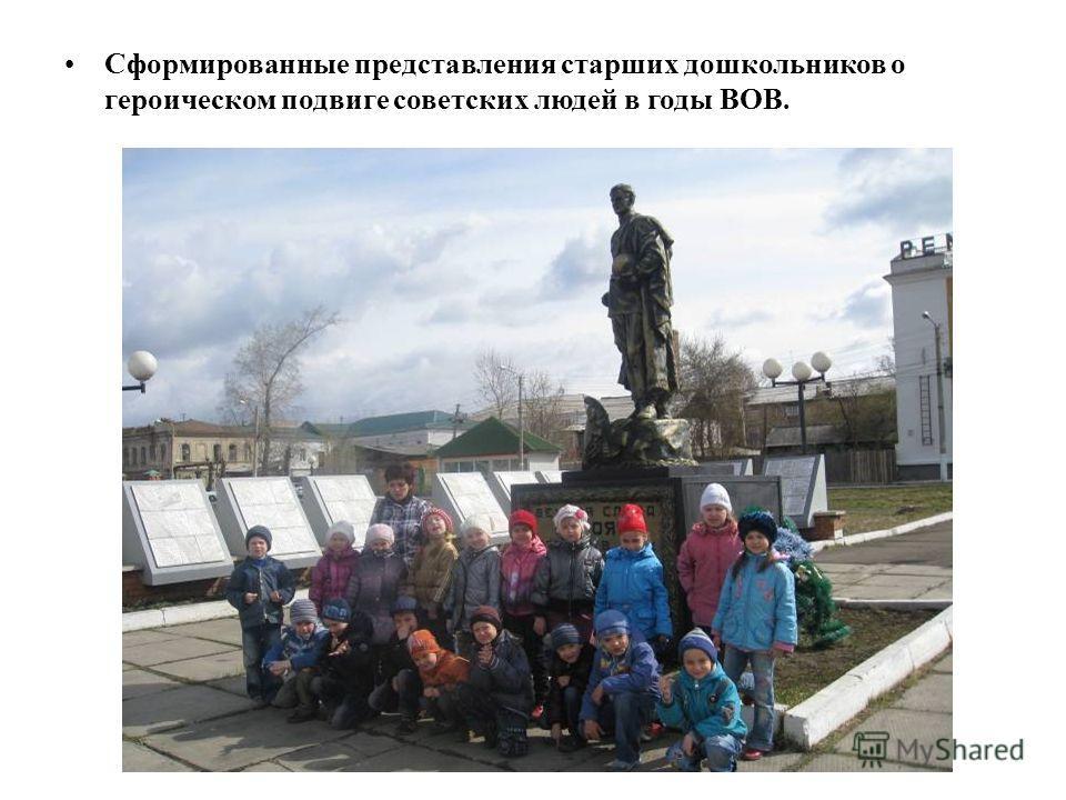 Сформированные представления старших дошкольников о героическом подвиге советских людей в годы ВОВ.