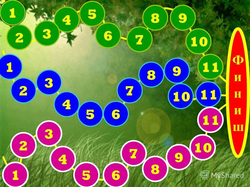 11 10 98 7 6 5 4 3 2 1 11 10 9 8 7 65 4 3 2 1 11 10 9 2 3 7 8 156 4 ФинишФиниш