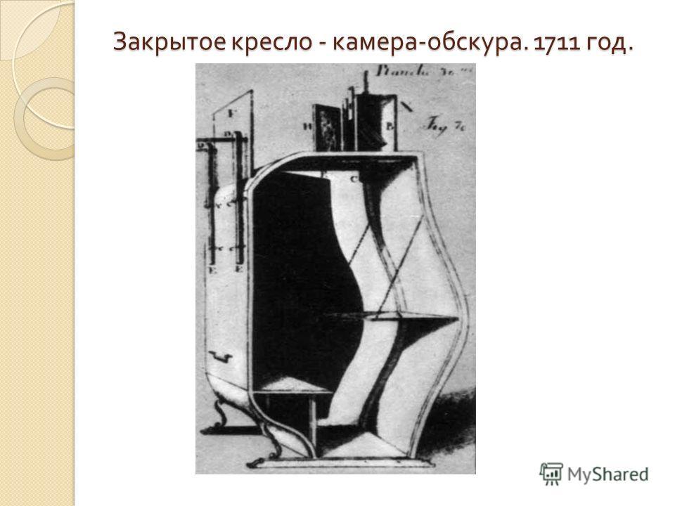 Закрытое кресло - камера - обскура. 1711 год.