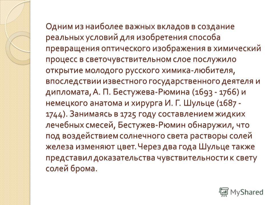 Одним из наиболее важных вкладов в создание реальных условий для изобретения способа превращения оптического изображения в химический процесс в светочувствительном слое послужило открытие молодого русского химика - любителя, впоследствии известного г
