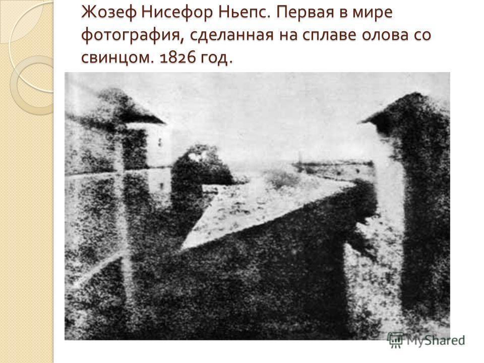 Жозеф Нисефор Ньеп c. Первая в мире фотография, сделанная на сплаве олова со свинцом. 1826 год.