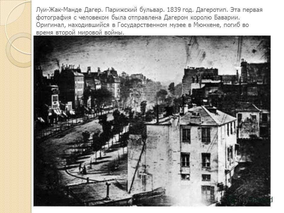 Луи-Жак-Манде Дагер. Парижский бульвар. 1839 год. Дагеротип. Эта первая фотография с человеком была отправлена Дагером королю Баварии. Оригинал, находившийся в Государственном музее в Мюнхене, погиб во время второй мировой войны.