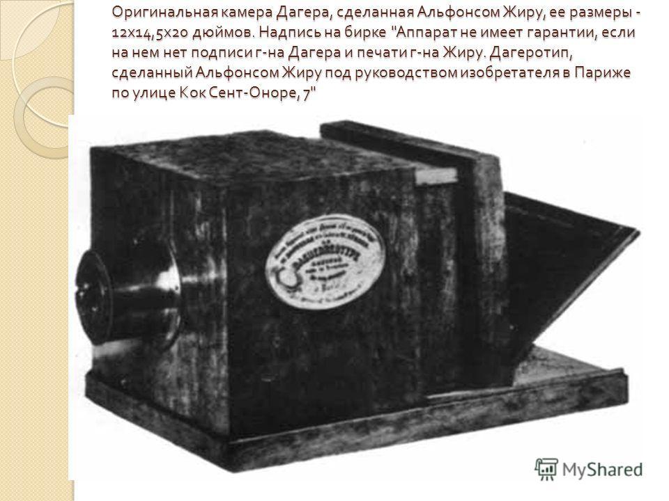 Оригинальная камера Дагера, сделанная Альфонсом Жиру, ее размеры - 12 х 14,5 х 20 дюймов. Надпись на бирке