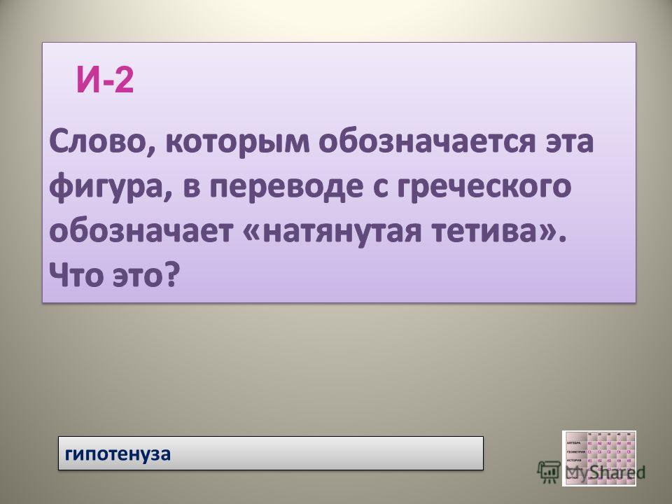 гипотенуза И-2
