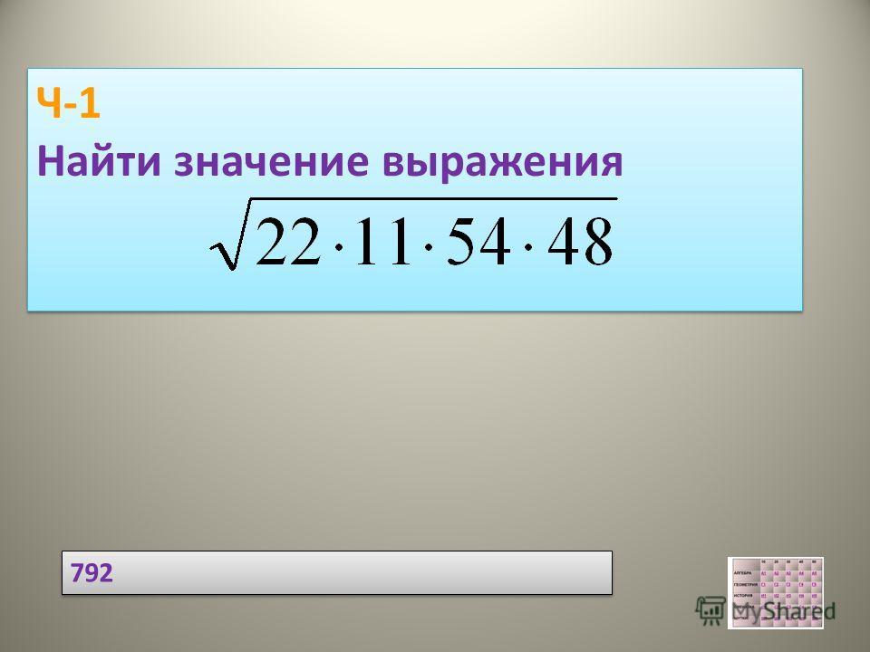 Ч-1 Найти значение выражения Ч-1 Найти значение выражения 792