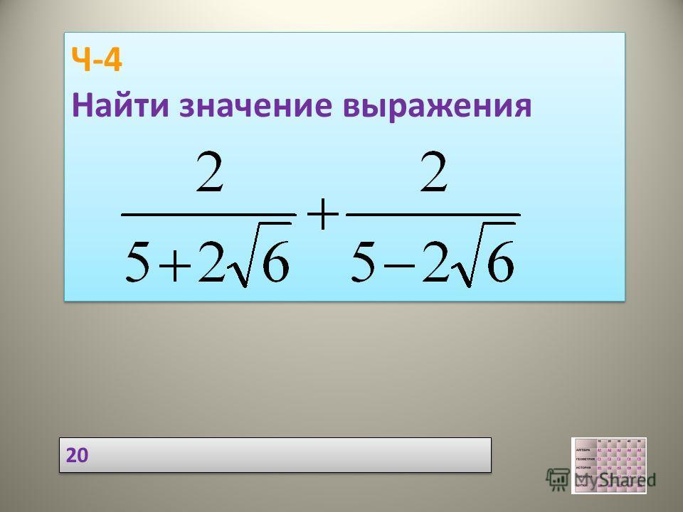 Ч-4 Найти значение выражения Ч-4 Найти значение выражения 20
