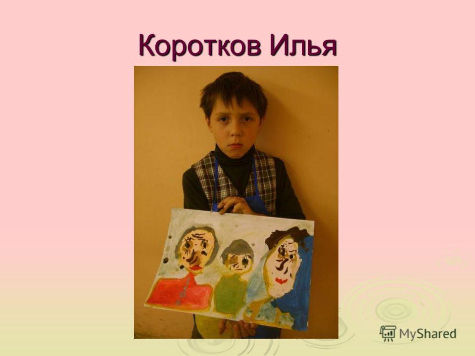 Коротков Илья
