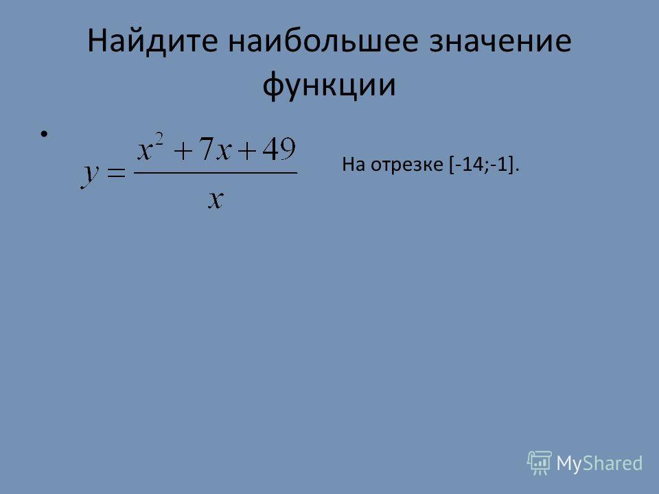 Найдите наибольшее значение функции На отрезке [-14;-1].