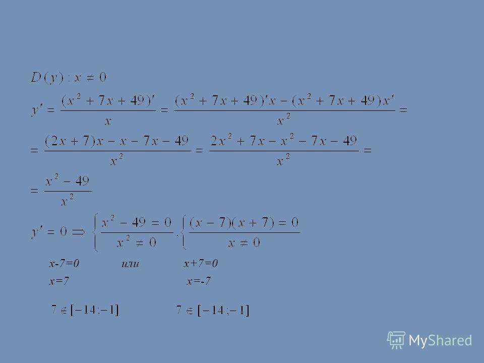 x-7=0 или х+7=0 x=7 x=-7