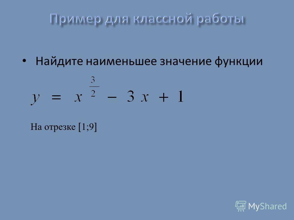 Найдите наименьшее значение функции На отрезке [ 1;9 ]