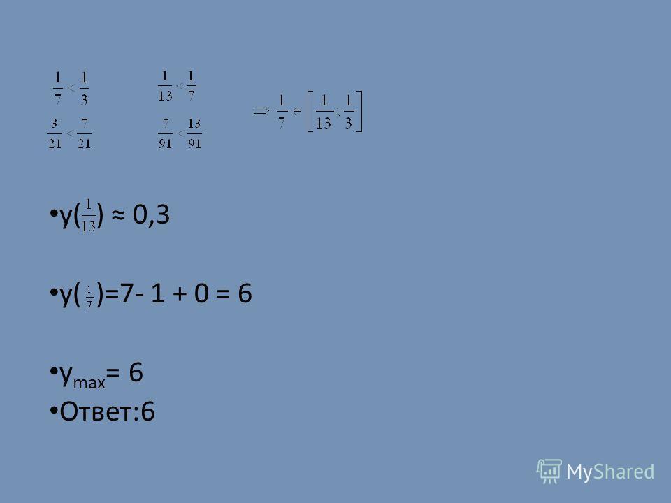 y( ) 0,3 y( )=7- 1 + 0 = 6 y max = 6 Ответ:6