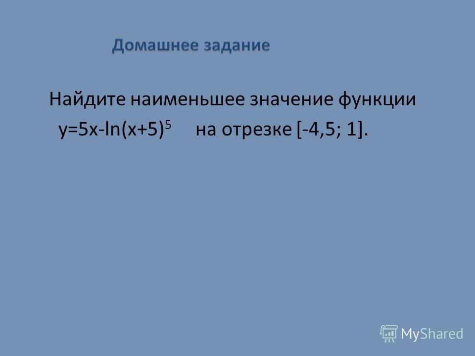 Найдите наименьшее значение функции y=5x-ln(x+5) 5 на отрезке [-4,5; 1].