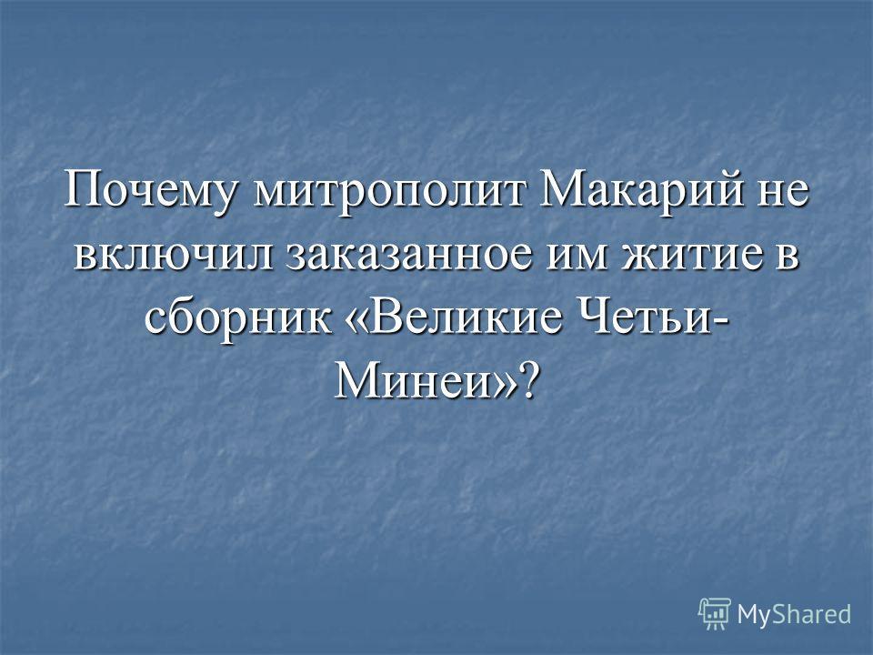 Почему митрополит Макарий не включил заказанное им житие в сборник «Великие Четьи- Минеи»?