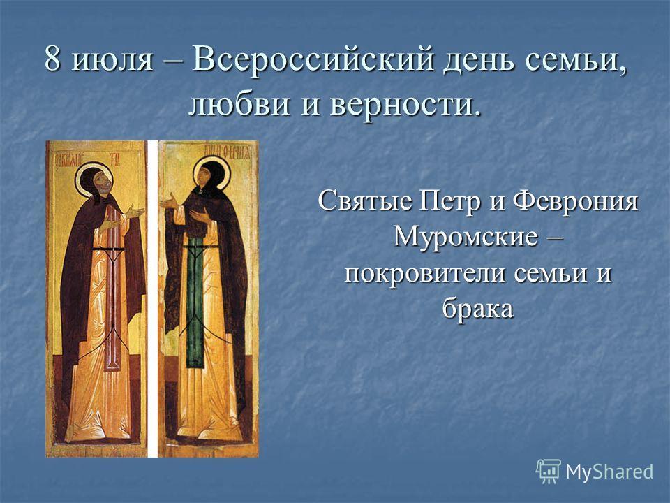 8 июля – Всероссийский день семьи, любви и верности. Святые Петр и Феврония Муромские – покровители семьи и брака