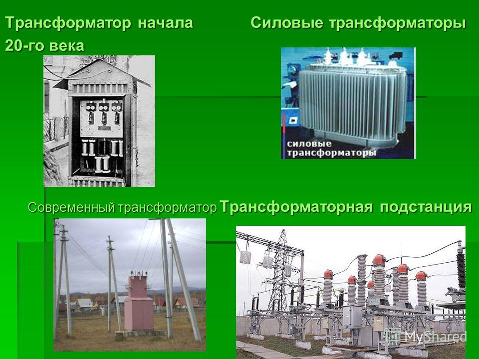 Трансформатор начала Силовые трансформаторы 20-го века Современный трансформатор Трансформаторная подстанция Современный трансформатор Трансформаторная подстанция