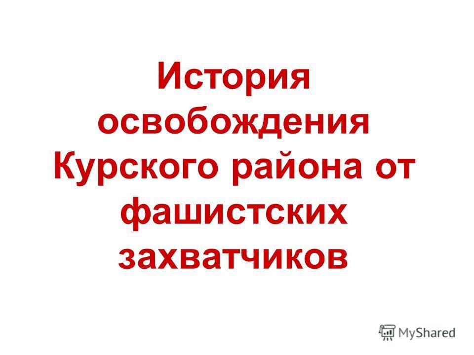 История освобождения Курского района от фашистских захватчиков
