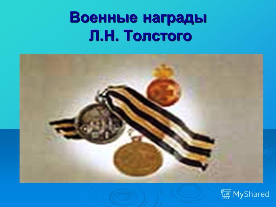 Военные награды Л.Н. Толстого