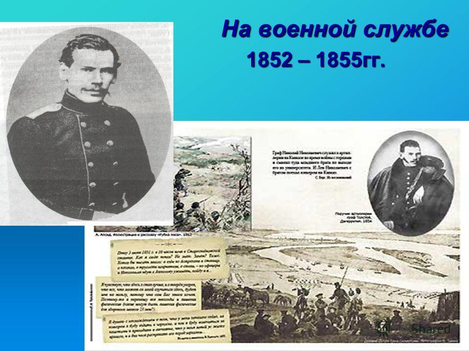 На военной службе На военной службе 1852 – 1855гг. 1852 – 1855гг.