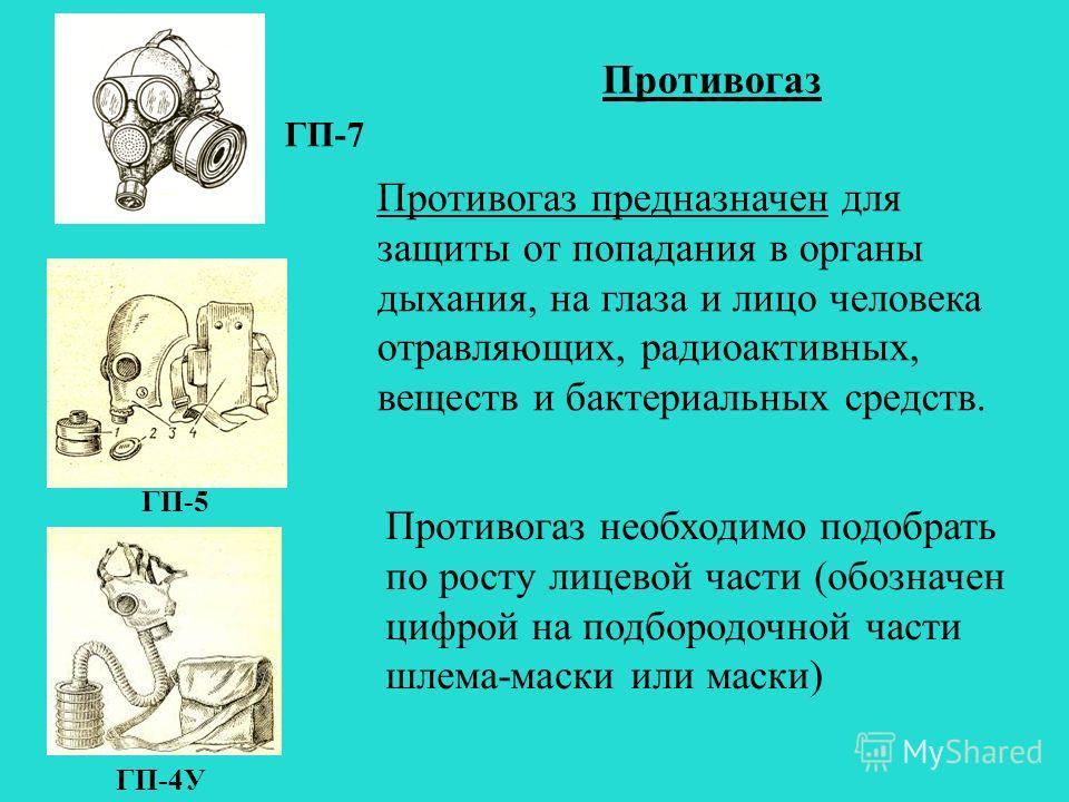 Противогаз Противогаз предназначен для защиты от попадания в органы дыхания, на глаза и лицо человека отравляющих, радиоактивных, веществ и бактериальных средств. Противогаз необходимо подобрать по росту лицевой части (обозначен цифрой на подбородочн