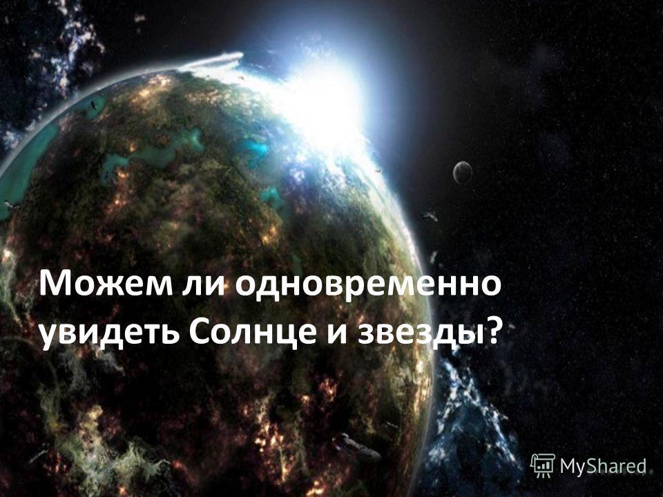 Можем ли одновременно увидеть Солнце и звезды?