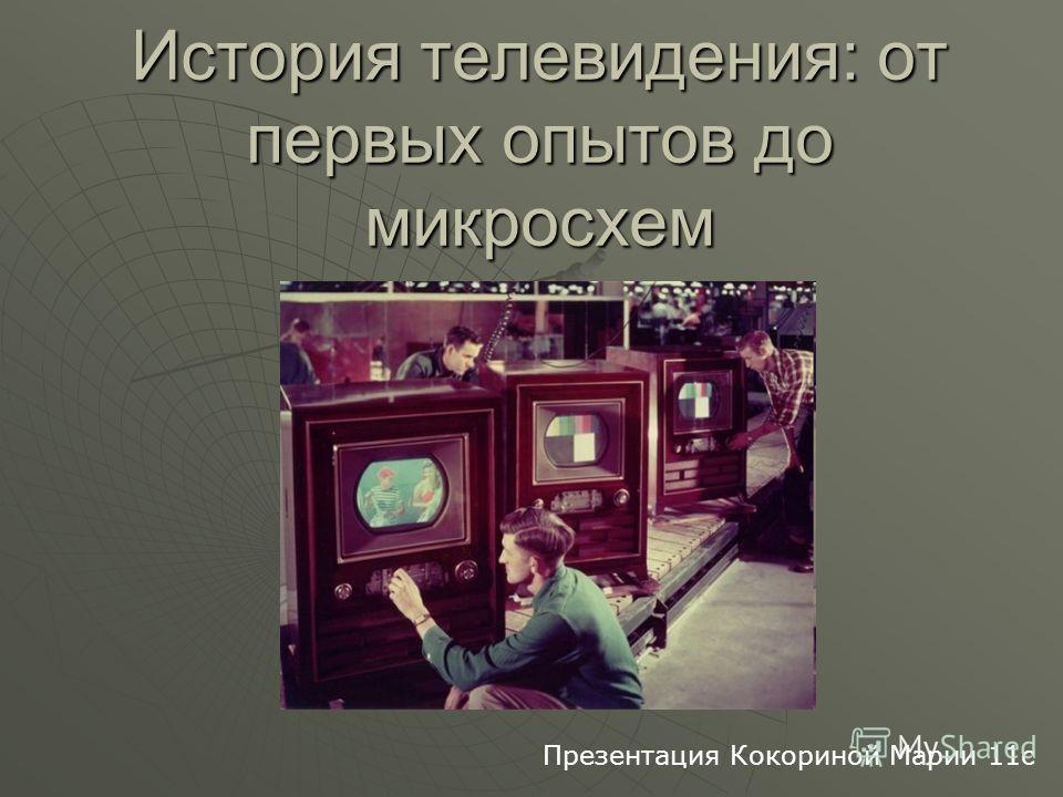История телевидения: от первых опытов до микросхем Презентация Кокориной Марии 11c