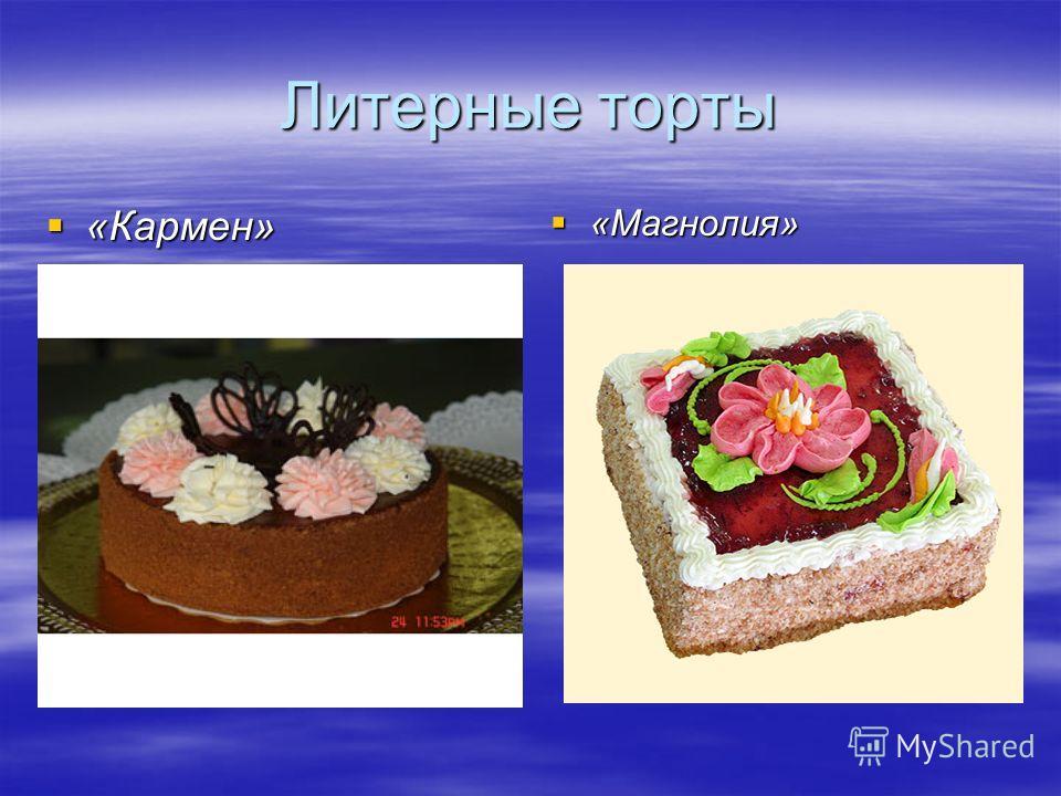 Литерные торты «Кармен» «Кармен» «Магнолия» «Магнолия»