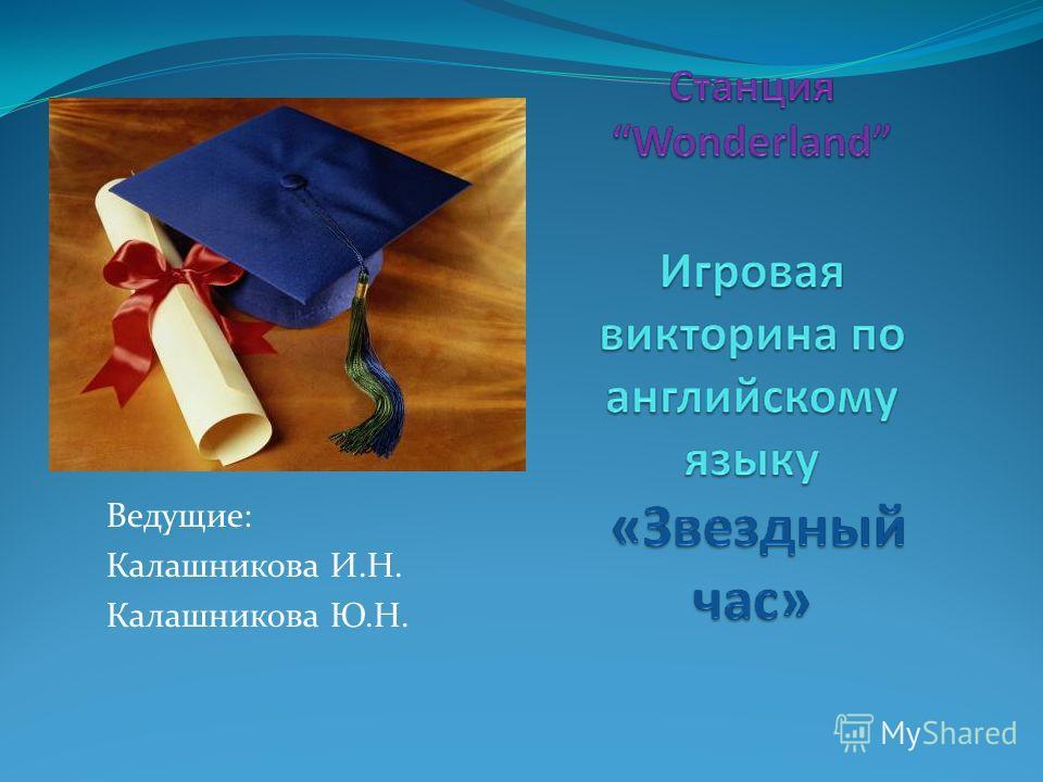 Ведущие: Калашникова И.Н. Калашникова Ю.Н.