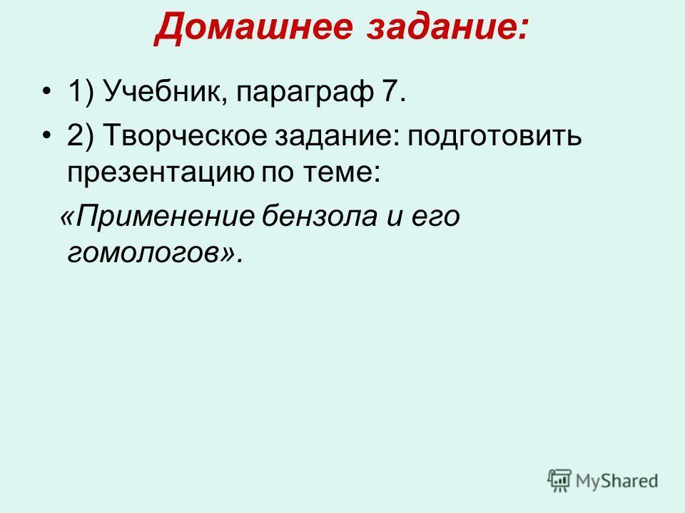 Домашнее задание: 1) Учебник, параграф 7. 2) Творческое задание: подготовить презентацию по теме: «Применение бензола и его гомологов».