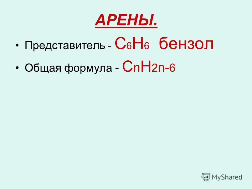 АРЕНЫ. Представитель - С 6 Н 6 бензол Общая формула - С n Н 2 n- 6