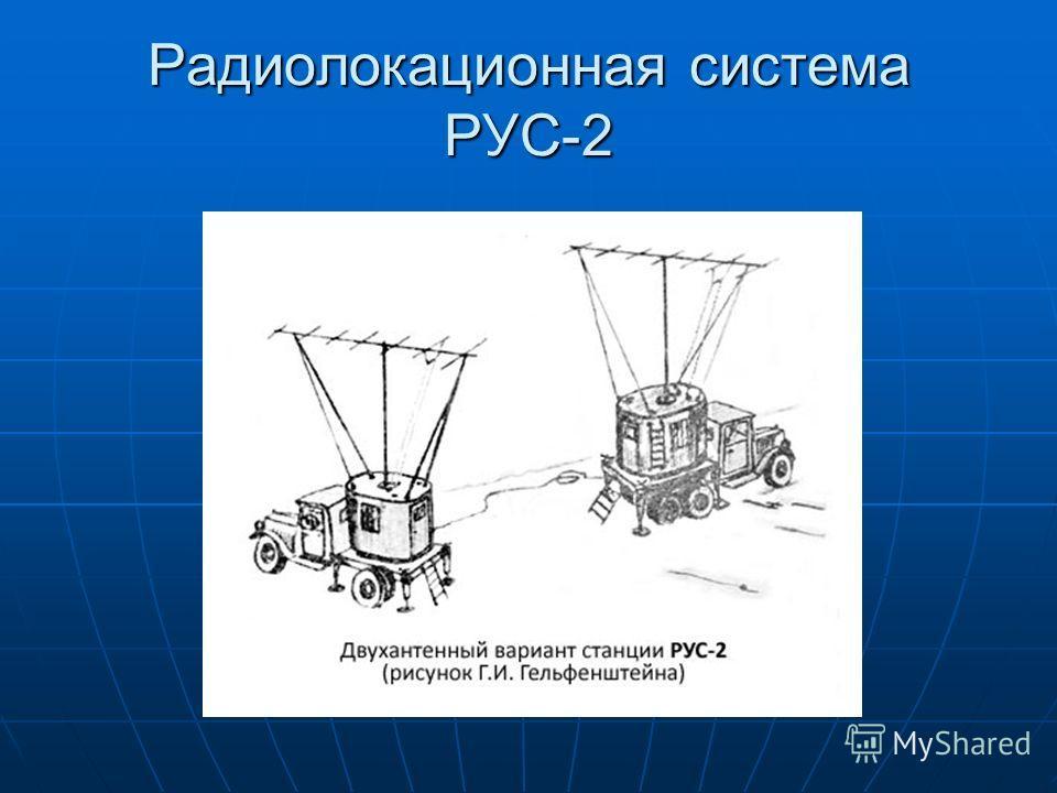 Радиолокационная система РУС-2
