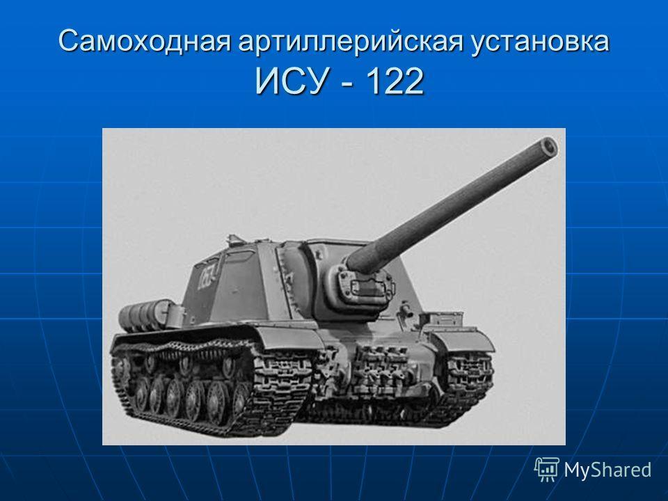 Самоходная артиллерийская установка ИСУ - 122