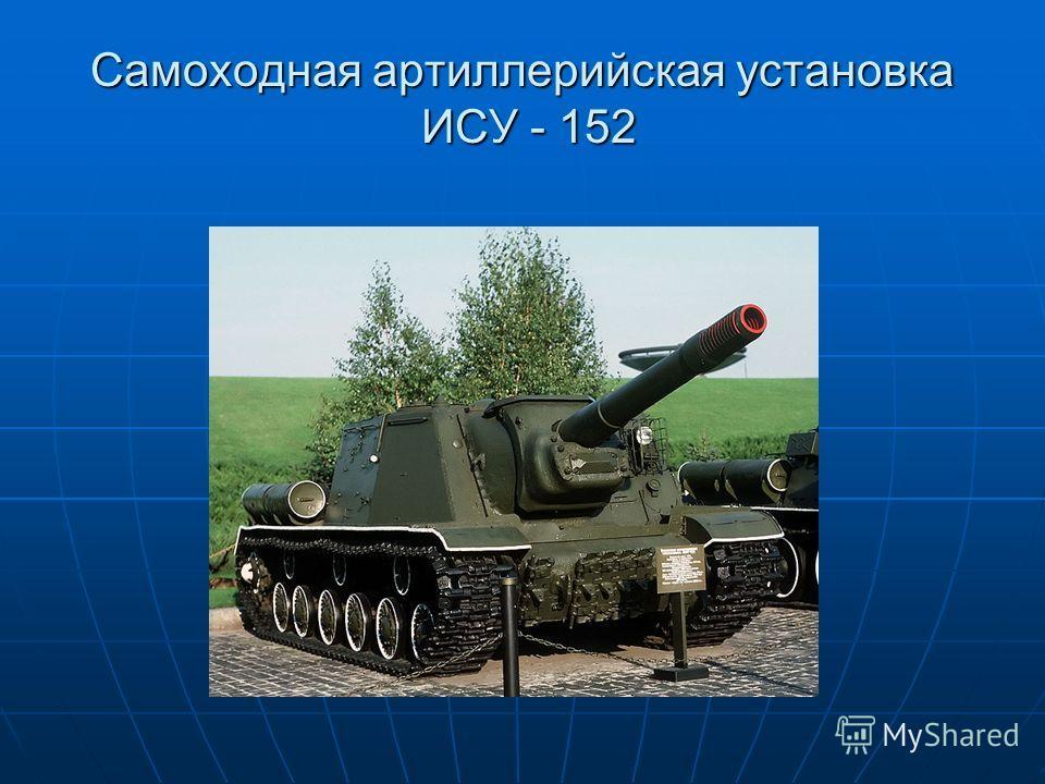 Самоходная артиллерийская установка ИСУ - 152