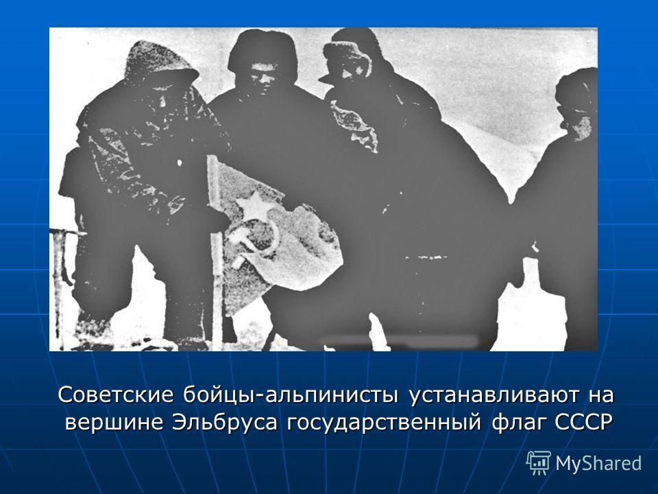 Советские бойцы-альпинисты устанавливают на вершине Эльбруса государственный флаг СССР Советские бойцы-альпинисты устанавливают на вершине Эльбруса государственный флаг СССР