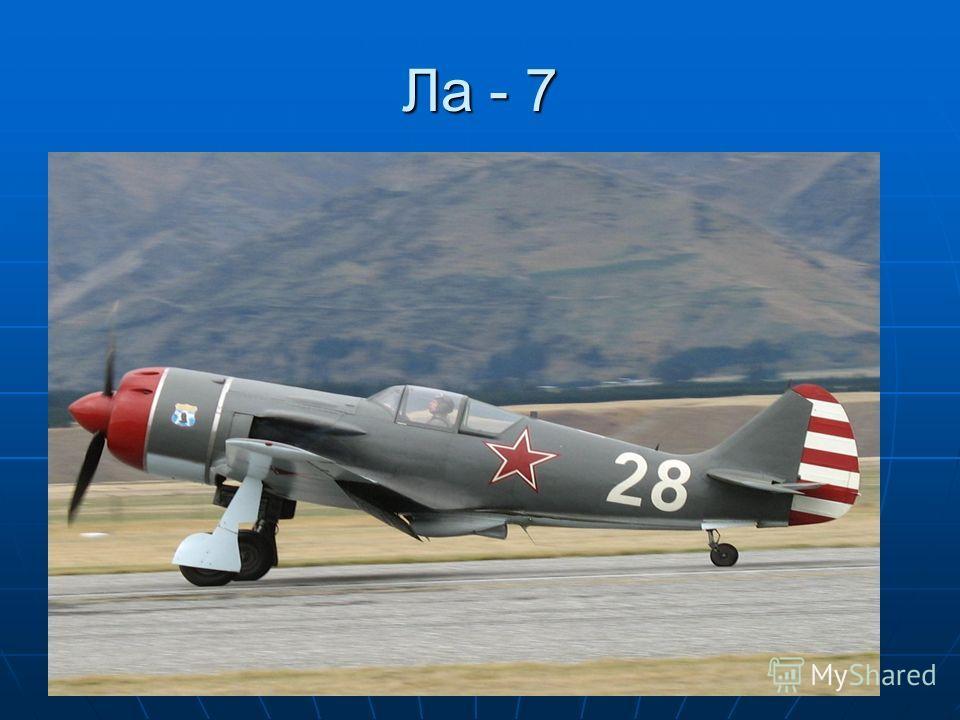 Ла - 7